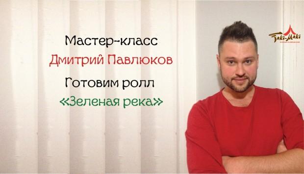 Дмитрий Палюков