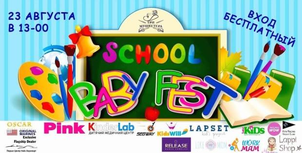 ДЕТСКИЙ фестиваль-ярмарка «SCHOOL BABY FEST»