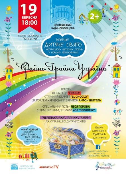 детский концерт украинской оркестровой музыки