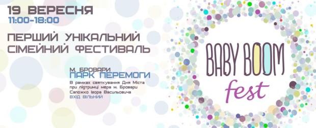 BabyBoom Fest в Броварах