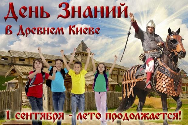 1 сентября в парке киевская русь