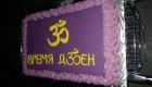 Время дзен торт