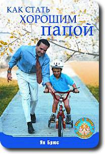 книга про отцов