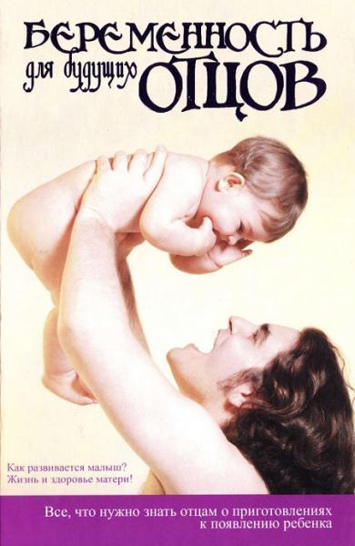 книга для пап беременных