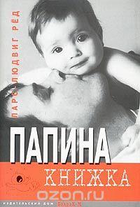 книга для пап