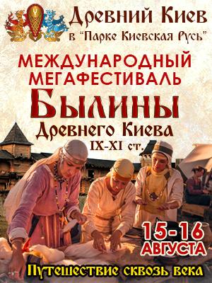 Былины Древнего Киева