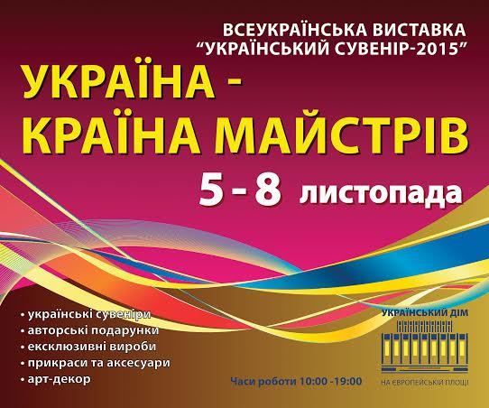 Украина - страна мастеров