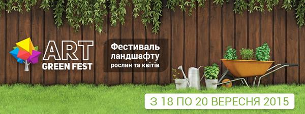 фестиваль ландшафта, растений и цветов  «ART GREEN FEST»
