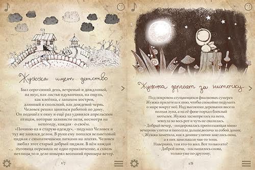Сказки про милую Жужжу