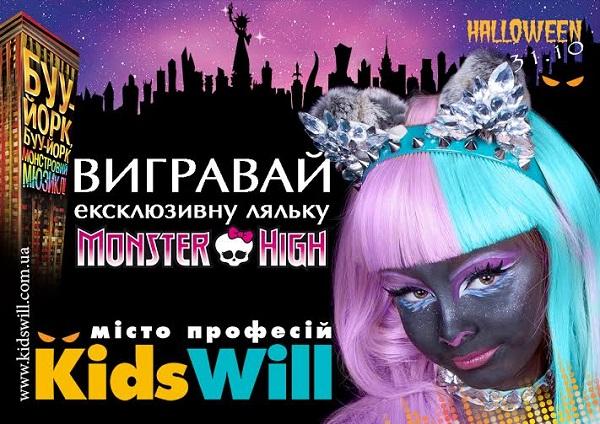 Хэллоуин в KidsWill