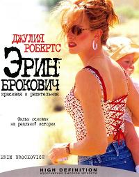 фильмы про успех женщин