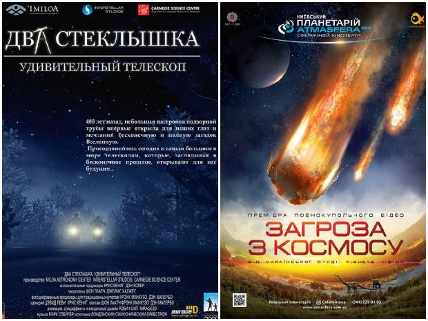 Удивительные телескопы+Угроза из Космоса