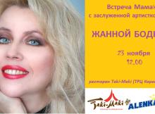 встреча МамаWOW Жанна Боднарук