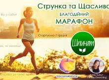 благодійний марафон від Шпинату