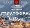 Platfоrma Village