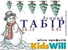 KidsWill приглашает в дневной лагерь