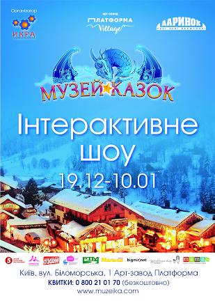 Музей Сказок. Новогоднее шоу