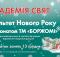 В Украине открывается Академия праздников