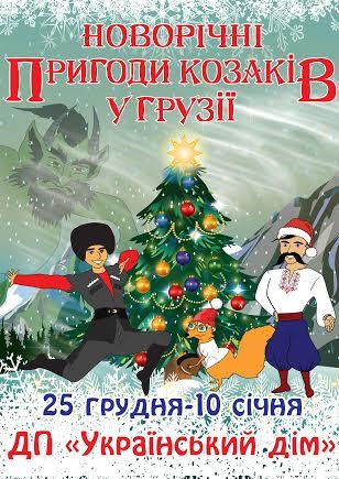 Новорічні пригоди козаків у Грузії