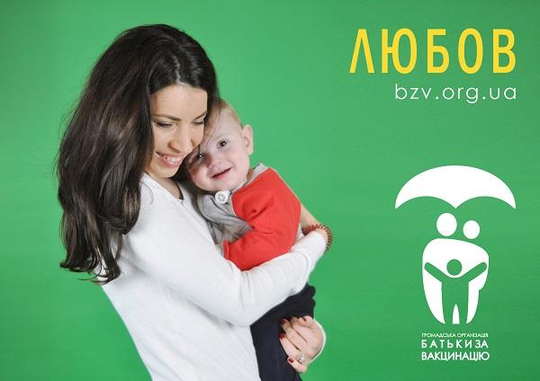батьки за вакцинацію