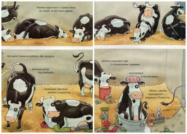 книги про корову