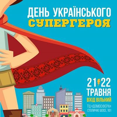 украинский супергерой