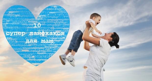 лайфхаки для мамы