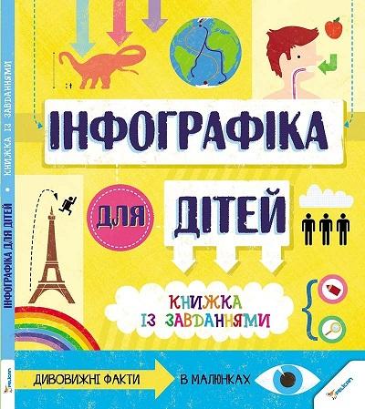 Инфографика для детей