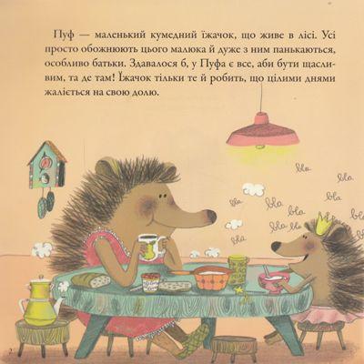 Книги для детей. Їжачок Пуф