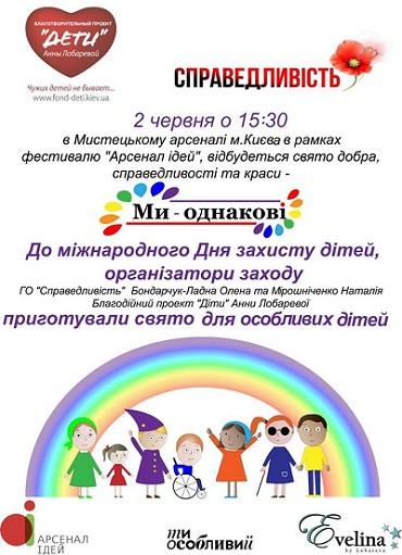 детский фестиваль