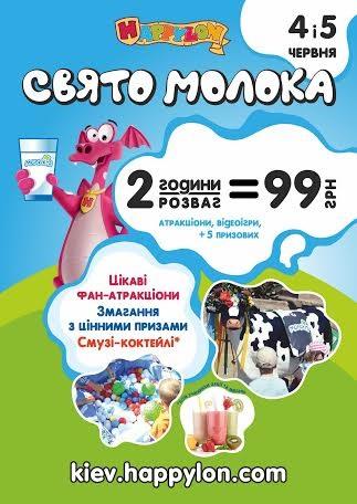 праздник молока