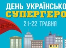 День украинского супергероя
