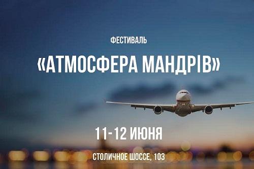 фестиваль путешествий