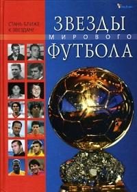 лучшие книги про футбол