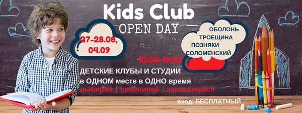 День открытых дверей детских клубов