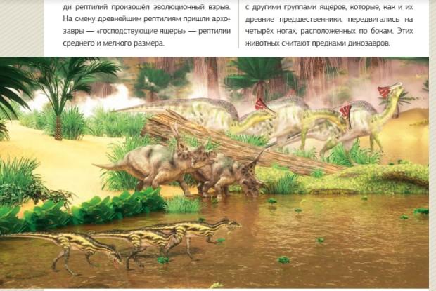 энциклопедия про динозавров