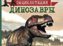 книга про динозавров