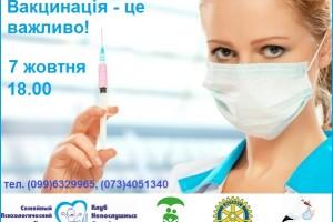 викцинация