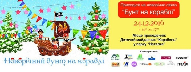 Новый год Киев