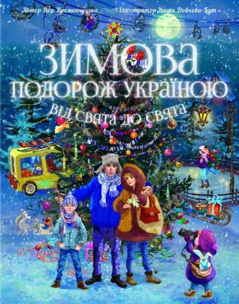 Зимова подорож Україною