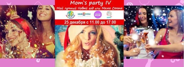 вечеринка для мам