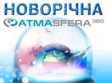 атмасфера 360