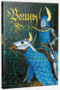 книга про рыцарей