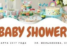 Baby Shоwer