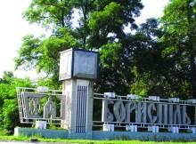 путешествие Борисполь
