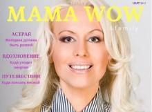 МамаWOW журнал