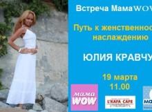 встречи для мам