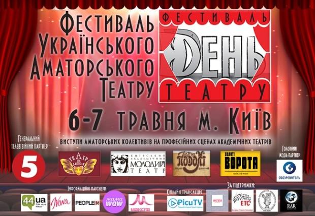 фестиваль день театра