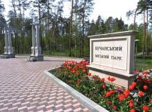 Бучанский парк