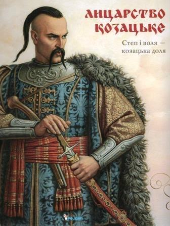 книги про козаков